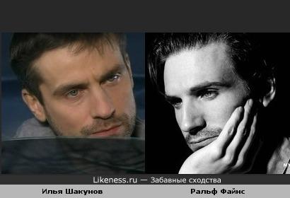 Илья Шакунов и Ральф Файнс похожи