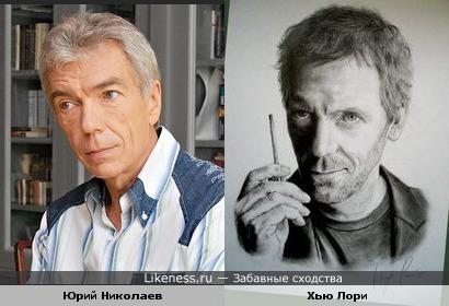 Юрий Николаев похож с Хью Лори