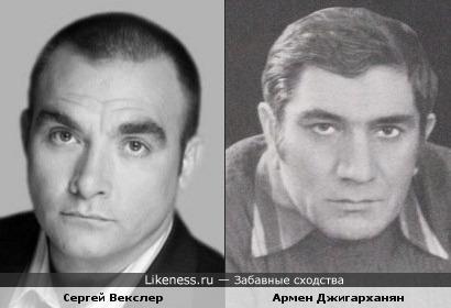 Сергей Векслер и Армен Джигарханян похожи