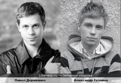 Павел Деревянко и Александр Головин
