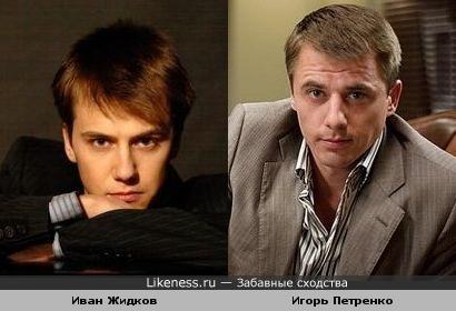 Иван Жидков на этом фото чем-то похож на Игоря Петренко