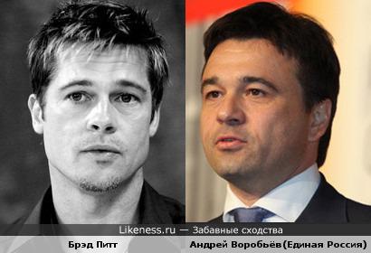 Андрей Воробьёв(политик) напомнил Брэда Питта