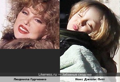 Сын Джоли и Питта здесь напомнил Людмилу Гурченко=)))