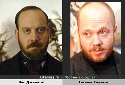 Евгений Стычкин - наш Пол Джаматти