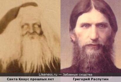 адский Санта Клаус напомнил Григория Распутина:)
