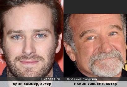 Арми Хаммер постареет и станет Робином Уильямсом:)