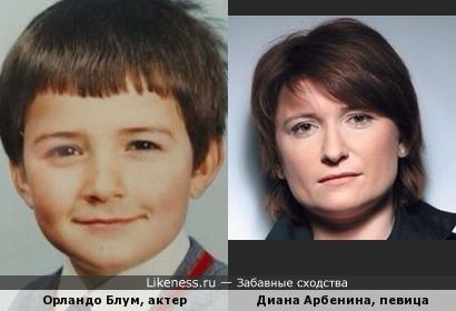 Орландо Блум в детстве был Дианой арбениной:)