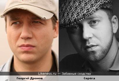 Георгий Дронов похож на певца Серёгу