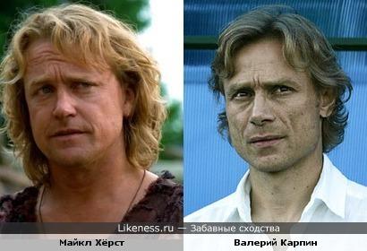 Майкл Хёрст похож на Валерия Карпина