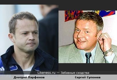 Футболист Дмитрий Парфенов и ведущий Сергей Супонев похожи