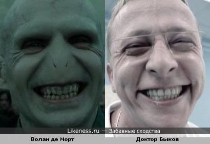 Доктор Быков и Сами-знаете-кто