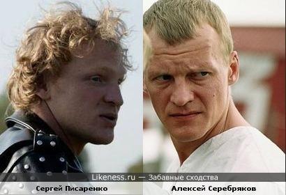 Алексей Серебряков и Сергей Писаренко похожи