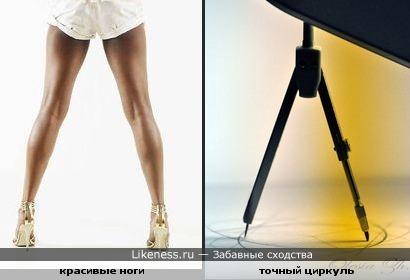 Красивые ноги - точный циркуль