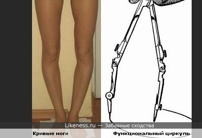Кривые ноги - функциональный циркуль:)