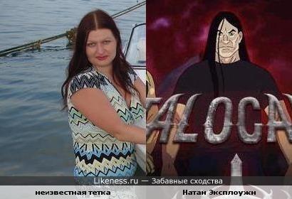 неизвестная тетка похожа на Натана Эксплоужна