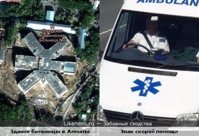 Здание городской больницы в Алматы похоже на знак скорой помощи в Америке