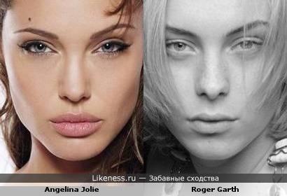Роджер Гарт похож на Анжелину Джоли