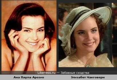 Ана Паула Арозио похожа на Элизабет Макговерн