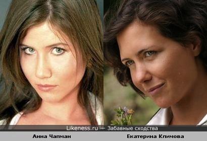 Анна Чапман похожа на Екатерину Климову