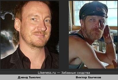 Дэвид Тьюлис похож на Виктора Бычкова