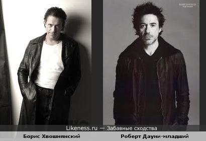 Борис Хвошнянский похож на Роберта Дауни-младшего