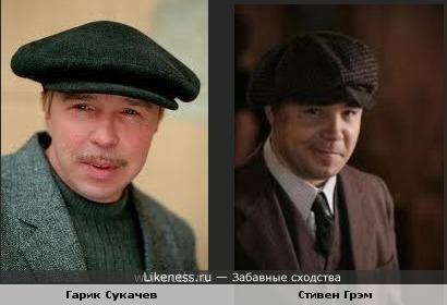 Гарик Сукачев похож на Стивена Грэма