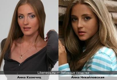 Анна казючиц похожа на Анну Михайловскую