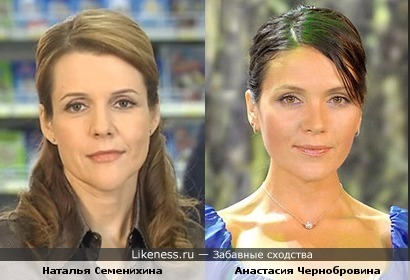 Анастасия Чернобровина похожа на Наталью Семенихину (телеведущие)