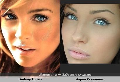 Мария Игнатенко похожа на Линдсей Лохан