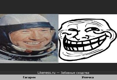 Гагарин похож на Упячку