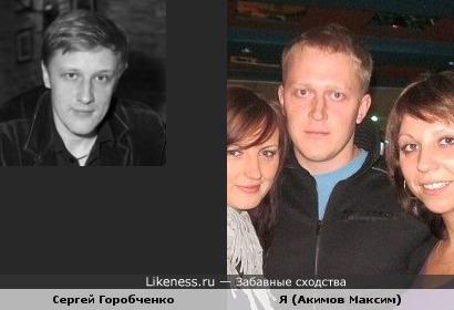 Говорят я похож на Сергея Горобченко