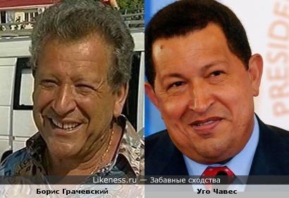 Борис Грачевский похож на Уго Чавес