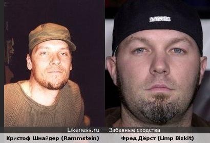 Кристоф Шнайдер (Rammstein) похож на Фреда Дёрста (Limp Bizkit)