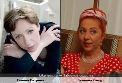 Галина и Эвелина