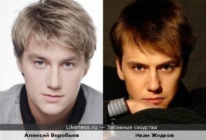 Алексей Воробьев похож на Ивана Жидкова
