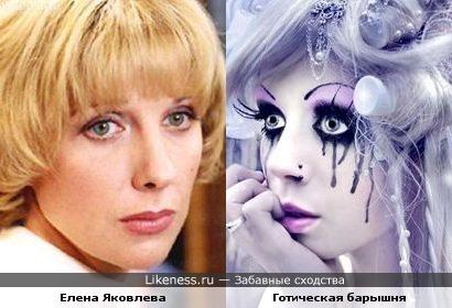 Елена Яковлева и гот