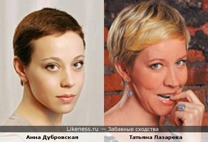 Анна Дубровская и Татьяна Лазарева
