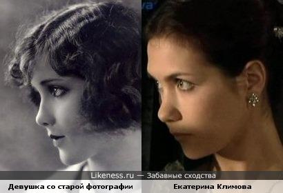 Девушка напомнила Катю Климову