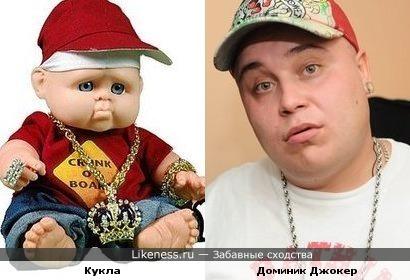 Доминик Джокер и кукла