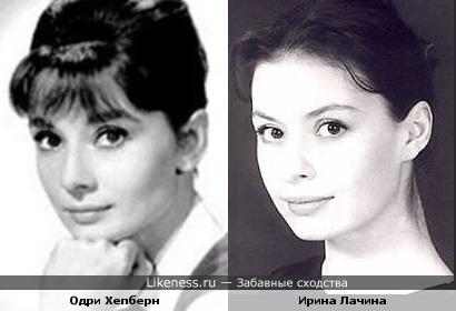 Одри Хепберн и Ирина Лачина