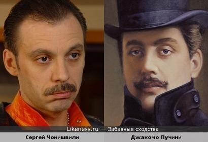 Сергей Чонишвили похож на Джакомо Пучини