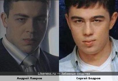 Андрей Лавров и Сергей Бодров