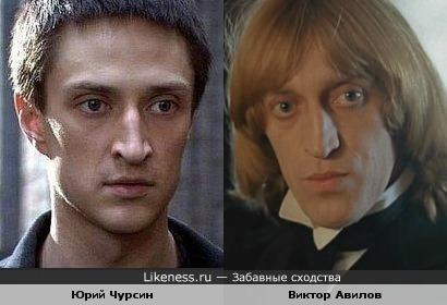 Юрий Чурсин похож на Виктора Авилова
