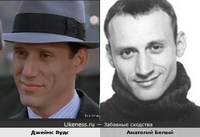 Джеймс Вудс и Анатолий Белый