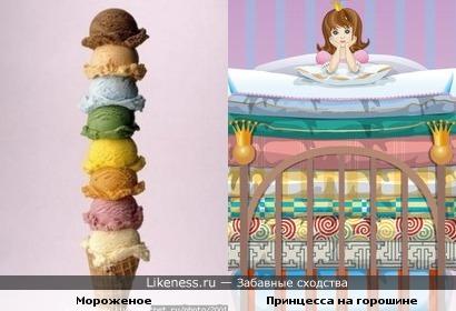 Мороженое и ложе принцессы на горошине