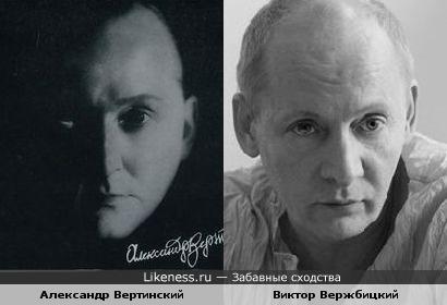 Александр Вертинский и Виктор Вержбицкий
