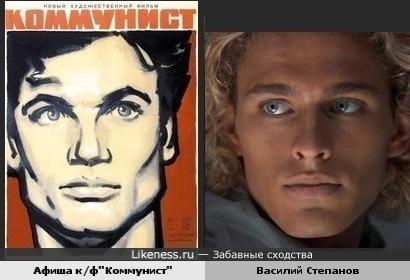 Коммунист и Василий Степанов