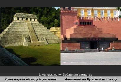 Храм надписей индейцев майя и Мавзолей на Красной площади