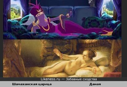 Шамаханская царица напомнила Данаю (картину Рембрандта)