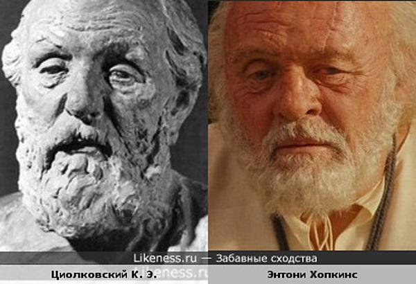 Скульптурное изображение Циолковского и актер Энтони Хопкинс
